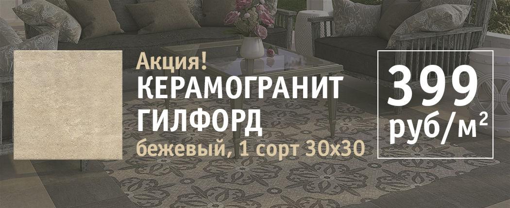 aktsia-gilford-399