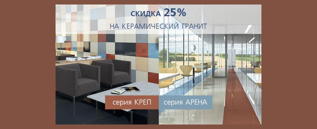 arena-krep-skidki-slide