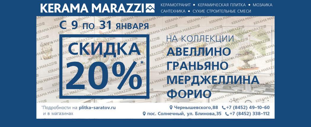 skidka-20-malye-formaty-slide